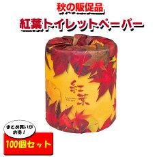 紅葉トイレットペーパー大量購入