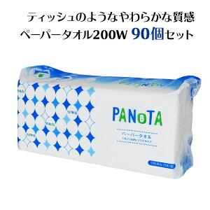 * ペーパータオル 200W PANOTA 90個セット (3c/s) * キッチンタオル ペーパータオル キッチンペーパー 箱入り パルプ100% 400枚200組 台所用品 キッチングッズ 掃除 日用品 消耗品 キッチン消耗品 景