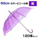 60cm カラービニール傘 紫 120本セット(2c/s) カラー傘 ジャンプ式 ビニール傘カラー 60センチ傘 60センチ傘 ジャン…