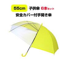 子供傘大量購入