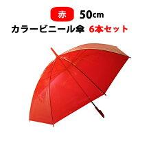 赤ビニール傘まとめ買い