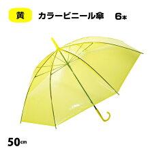 黄色ビニール傘まとめ買い
