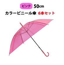 カラービニール傘まとめ買い