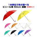 カラービニール傘まとめ買い 色が選べる 50cm傘 *ビニール傘 50cm カラーアソート 60本セット(1c/s)* ビニール傘 50cm…