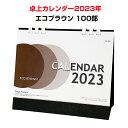 卓上カレンダー2021年 エコブラウン(大) 100部セット(1c/s) 卓上カレンダーまとめ買い 年末年始挨拶 新年挨拶 年末…