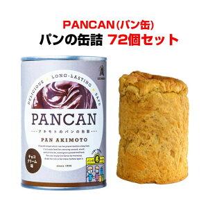 保存食パン缶大量購入パンの缶詰 PANCANレギュラーシリーズチョコクリームorビターキャラメルorミルククリームorはちみつレモンorメイプルorバナナor抹茶orりんご72個セット(3c/s)防災用品 長期