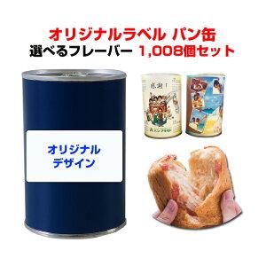 オリジナルパン缶*パンの缶詰 オリジナルラベルPANCANレギュラーシリーズ 選べるフレーバー1,008個セット(42c/s)*記念品 販促品 粗品 プチギフトウェディング 結婚式 景品大量 保存食 非常食パ