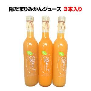 ギフトに濃厚みかんジュースセット愛媛 陽だまりの果実ジュース3本セット(ポン柑、伊予柑、河内晩柑)オレンジジュース詰め合わせドリンクギフトセットギフト オレンジジュース詰合せ
