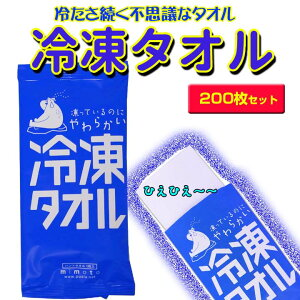 冷凍タオル 200枚(1c/s)冷たいウェットタオル個包装 冷凍庫で凍らせるウェットタオル 汗拭きシート おしぼりまとめ買い 大量 業務用タオル 汗拭きタオル 個包装タオル 冷感タ