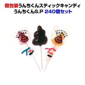 キャンディーまとめ買い うんちくんスティックキャンディ うんちくんS.P 240個セット(1c/s)うんちお菓子 面白お菓子大量購入ウンチ型 おもしろ景品 ノベルティ 飴 個包装お菓子 業務用お菓