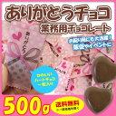 ホワイトデーお配りお菓子 ハートチョコ個包装大量購入ありがとうチョコレート500g(128個前後)ホワイトデーばらまきギフト お礼ギフト可愛いピンクののし袋 熨...