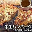 ■送料無料■手造り牛生ハンバーグ150g×10個セット バーベキュー 無添加【楽ギフ_のし】