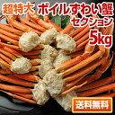 ■送料無料■【超特大】ボイルずわい蟹セクション(肩付き脚)5kg【楽ギフ_のし】