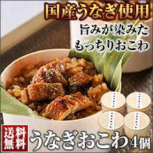 ギフト 送料無料 うなぎおこわ(4食) うなぎ工房 山椒付き 鰻 ギフト