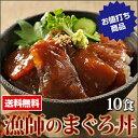 漁師のまぐろ丼(10パックセット)【送料無料】鮪 マグロ まぐろ