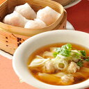中華点心 送料無料 横浜中華街「菜香」のえび蒸し餃子4個入×2袋、えびワンタン(スープ付)10個入×2袋