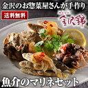 金沢錦 魚介のマリネセット【送料無料】4種8パック セット