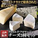 チーズ セット 【送料無料】日本で始めて生チーズを作った人気のチーズ工房 3種のチーズ ランキングお取り寄せ