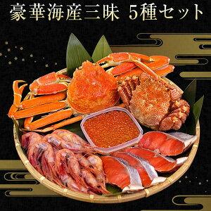 カニ 【送料無料】豪華海鮮三昧(5種)セット ギフト 毛蟹 かに いくら 甘エビ 紅鮭