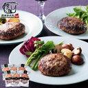 格之進 ハンバーグ3種食べ比べセット 150g×6個 金格 白格 黒格 熟成牛 門崎 送料無料
