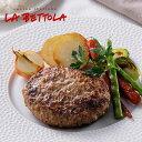 ラ・ベットラ・ダ・オチアイ 落合務監修 香味野菜と牛肉100%のハンバーグ8個