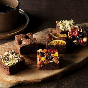 ナッツとドライフルーツの贅沢ブラウニー(12個入)【送料無料】 ホシフルーツ チョコ 人気