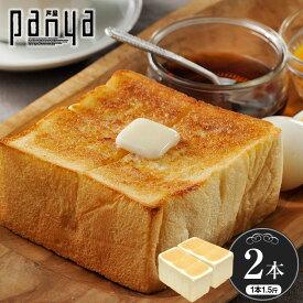 Panya芦屋のプレミアム食パン 1.5斤×2本 高級食パン 無添加 卵不使用 送料無料 パン屋 芦屋