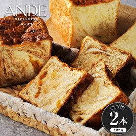 ANDEの人気デニッシュ2本セット プレーン シナモンりんご 京都 デニッシュ食パン ギフト 送料無料