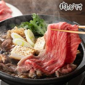 【楽天「絶品鍋」ランキング1位】 飛騨牛すき焼き鍋セット(2人前) 送料無料 わりした付