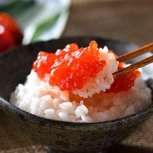 筋子醤油漬け(500g) 送料無料 ご飯のお供 熟成 筋子