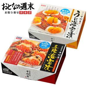 送料無料 ★5%OFF★三陸海宝漬・うに海宝漬セット[中村家]