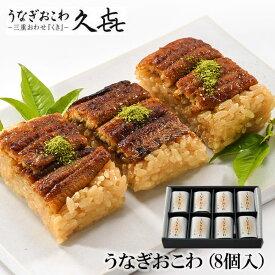 お中元 うなぎ 蒲焼き 国内産 送料無料三重おわせ久喜 うなぎおこわ(8個入) 鰻 ウナギ ギフト 蒲焼