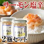 サーモン塩辛(2瓶セット)【送料無料】サーモン塩辛塩麹