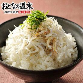 徳島県和田島 釜揚げしらす1kg【送料無料】