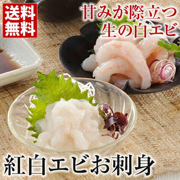 紅白えびお刺身セット【送料無料】富山県 富山市 名産品 ご当地グルメ