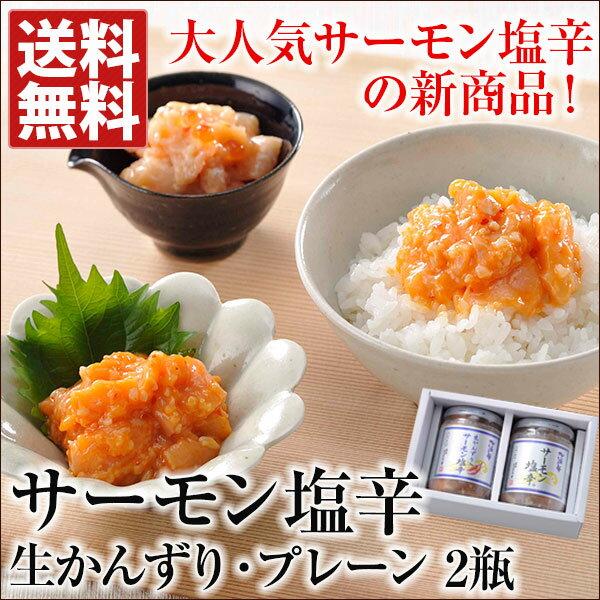 サーモン塩辛2瓶セット(生かんずり・プレーン) 送料無料