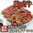 お中元 ギフト 熟成肉 送料無料 黒毛和牛あぶり 500g (牛肉 ステーキ たたき) 熟成牛 タレ付※7〜14日以内(土…
