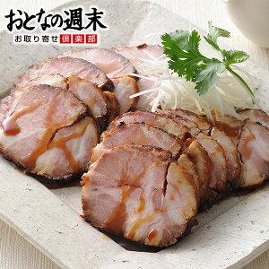 直火焼き 炭火焼豚 送料無料 熟成牛専門店まるはちのチャーシュー 焼き豚 ギフト お歳暮