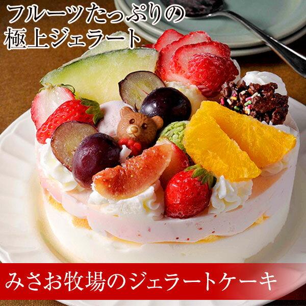 お誕生日にもおススメ!みさお牧場の新鮮な牛乳とたまごを使ったジェラートケーキ【楽ギフ_のし】