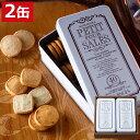 送料無料 鎌倉レザンジュ プティ・フール・サレ(2缶セット)※7〜14営業日以内に出荷