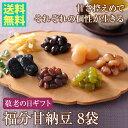 敬老の日 福分甘納豆8袋詰合 送料無料 ギフト