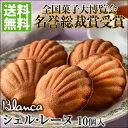 ホワイトデー お菓子 シェル・レーヌ(10個入) 送料無料