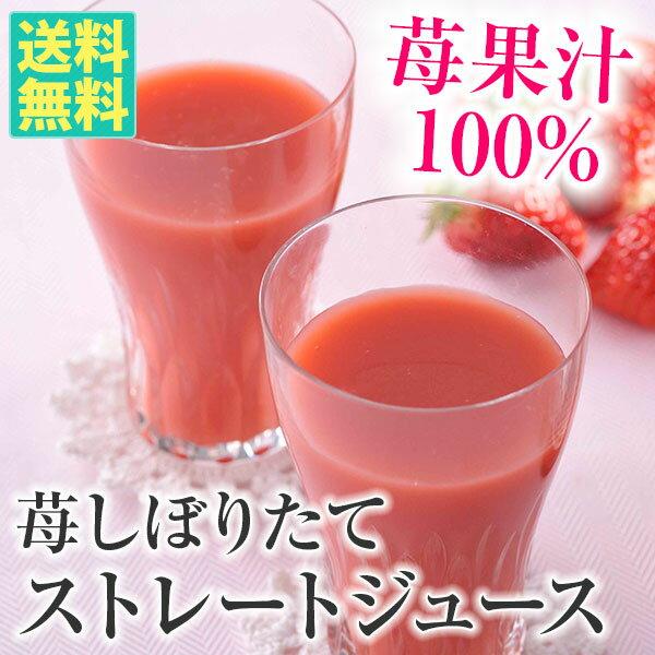 【送料無料】 苺しぼりたてストレートジュース(2本詰)