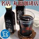 丸福珈琲店 ビン詰アイスコーヒー(6本入)(無糖)【送料無料】プレゼント