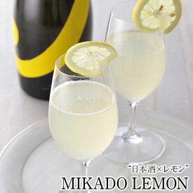 MIKADO LEMON (スパークリングレモン酒) 750ml 贈答用黒箱入 送料無料 地元の日本酒×広島県産のレモン