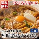 ■送料無料■「山本屋総本家」の味噌煮込みうどん(生めん)【楽ギフ_のし】