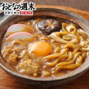 送料無料 「山本屋総本家」の味噌煮込みうどん(生めん)