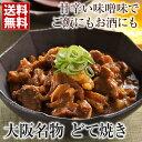 ■送料無料■大阪名物 どて焼き(120g×2)×4 計8食[大阪の味 ゆうぜん]【楽ギフ_のし】