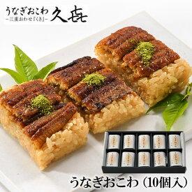 うなぎ 蒲焼き 国内産 送料無料三重おわせ久喜 うなぎおこわ(10個入) 鰻 ウナギ ギフト 蒲焼