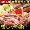 鴨鍋 カナールの鴨しゃぶ鍋セット(野菜付)【送料無料】お鍋 鶏鍋 鴨肉【楽ギフ_のし】